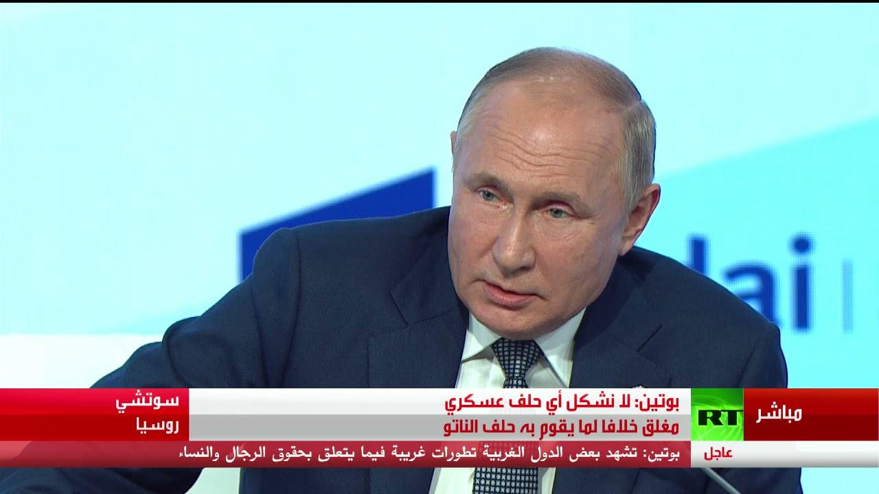 بوتين يجيب على سؤال حول قضية المحقق الرئيسي في انفجار مرفأ بيروت وحول دور حزب الله  - نشر قبل 29 دقيقة