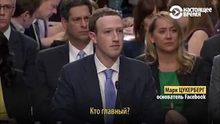 Марк Цукерберг отвечает на вопрос сенатора, есть ли у фейсбука конкуренты, к которым могут