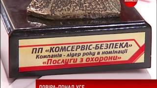 БЕЗПЕКА 2012 ВЫСТАВКА  КиевЕкспоПлаза comservice.net.ua(Компания «КомСервис»: http://comservice.net.ua проектирование, монтаж-наладка, техническое обслуживание систем: •..., 2012-10-30T15:13:42.000Z)