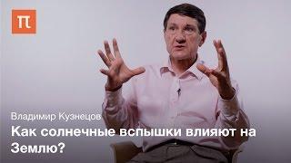 Агенты солнечной активности Владимир Кузнецов