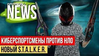 НОВЫЙ S.T.A.L.K.E.R. И КИБЕРСПОРТСМЕНЫ ПРОТИВ НЛО - #HyperXnews