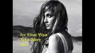 Den einai psema - Anna Vissi ft. Playmen (Lyrics)