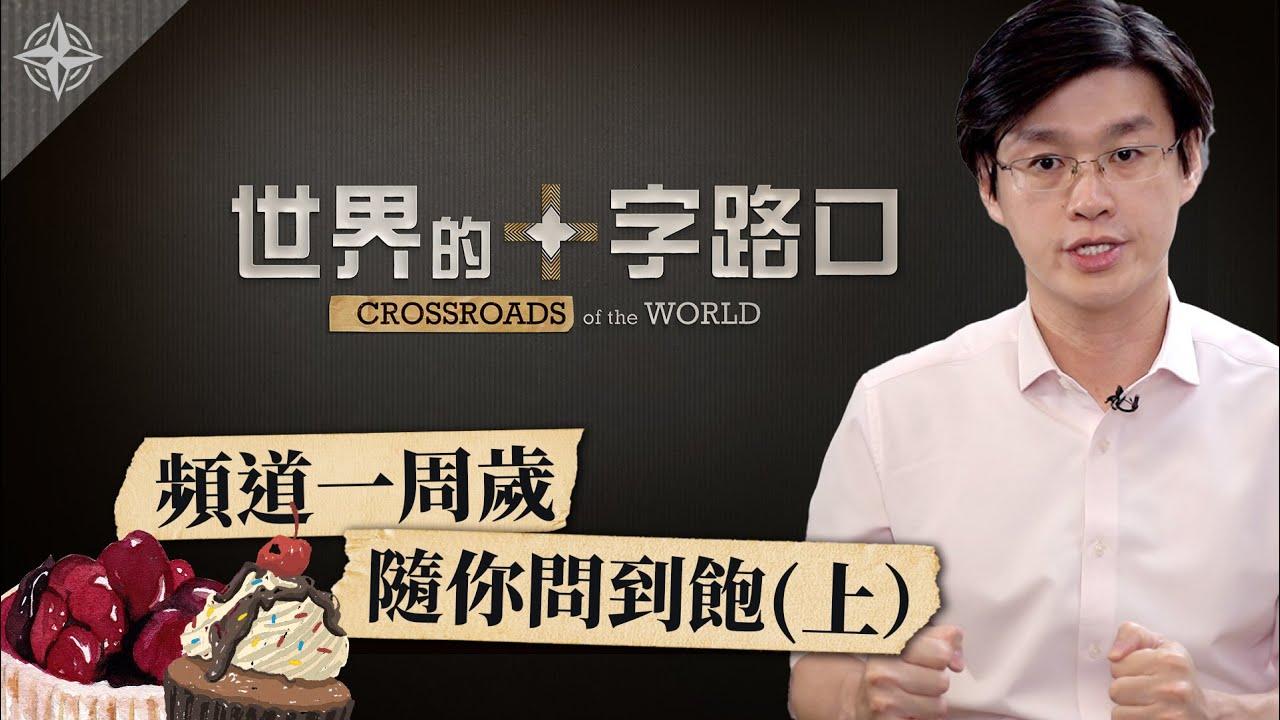 【一周年QA(上)】自媒體的驚訝與驚喜;中國今年大勢;中共要武統?台灣如何自保?反共是搞政治?風水是怪力亂神?(2020.7.11)|世界的十字路口 唐浩