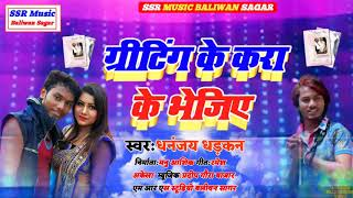 Happy New Year Bhojpuri Song 2020 Dhananjay Dhadkan 2020 Me Greeting Kekra Ke Bheji नया साल का गान