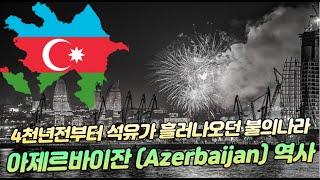 아제르바이잔(Azerbaijan)의 역사