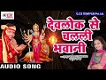 Hits Navratra Bhajan | Dev Lok Se Chalali Bhawani | Munmun Aaditya | Mori Maiya Ho Mp3