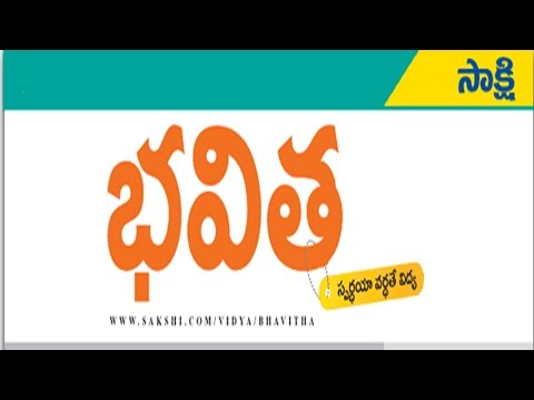 Sakshi Bhavitha New Pages Launch - Watch Exclusive