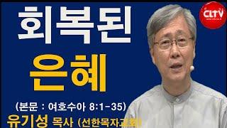CLTV 파워메시지ㅣ2021.6.13 주일설교ㅣ선한목자교회(유기성 목사)ㅣ'회복된 은혜'