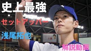 【引退】防御率0.41・バグってた最強セットアッパー 浅尾拓也をご覧ください #中日ドラゴンズ【プロ野球・Baseball】