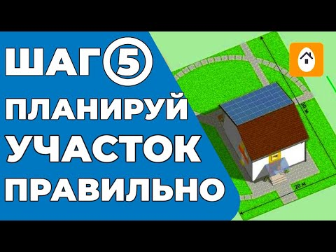 5 - Layout, learn how not to break the law | Building a house step by step