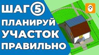 планировка участка, наш блог о строительстве про то как посадить загородный дом на земельный участок