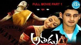 Athadu (2005) Full Movie Part 1/2 - Mahesh Babu - Trisha - Trivikram Srinivas