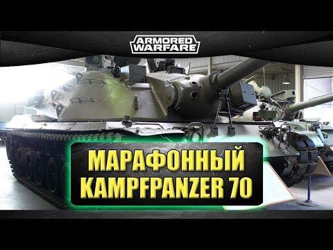 ☝Марафонный  Kampfpanzer 70 / Armored Warfare