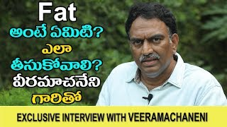 What is the Fat | How to Take Fat in Diet | Veeramachaneni Exclusive Interview | Telugu Tv Online