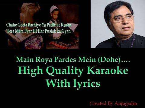 Main Roya Pardesh Me (Dohe) || InSight ||karaoke with lyrics (High Quality)