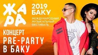 ЖАРА. PRE-PARTY В БАКУ 2019 /// ПОЛНАЯ ВЕРСИЯ