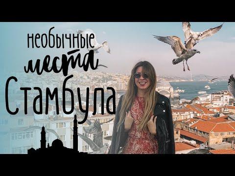 Турция 2021. Необычные места Стамбула - Путешествие в неизведанный Стамбул