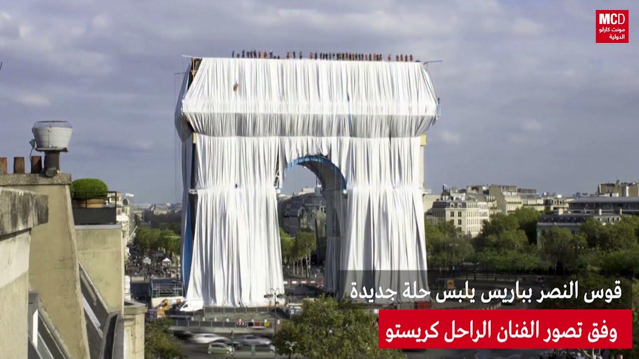 قوس النصر بباريس يلبس حلة جديدة وفق تصور الفنان الراحل كريستو  - 14:51-2021 / 9 / 17