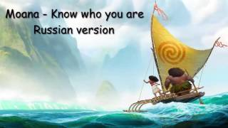 Moana - Know who you are (Russian)