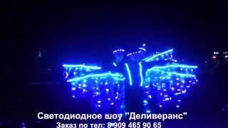 LED show