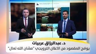 """د. عبدالرزاق عربيات - يوضح المقصود من الاعلان الترويجي """"مشان الله تعال"""""""