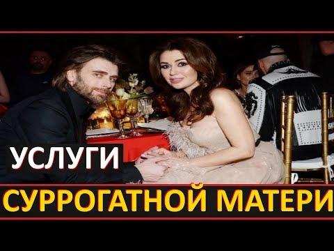 Анастасия Заворотнюк не отрицает, что её ребенка родила СУРРОГАТНАЯ МАТЬ