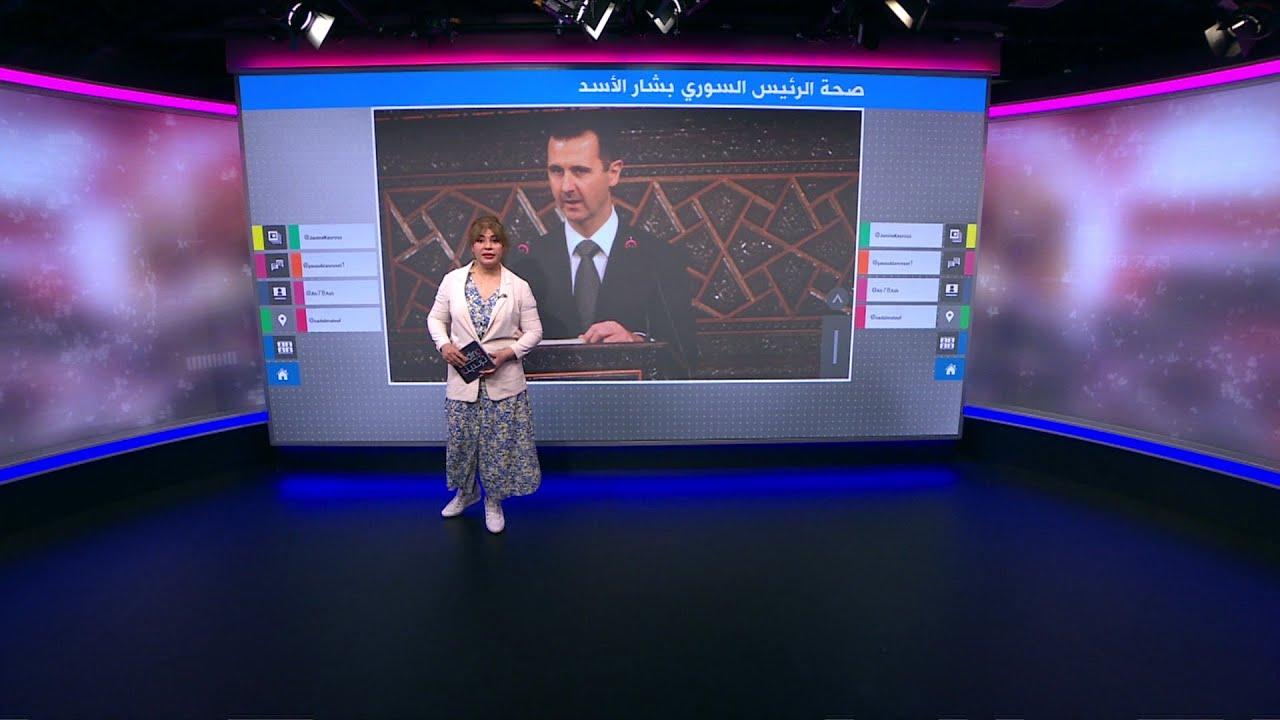 بعد تعرضه لوعكة صحية، تساؤلات حول صحة الرئيس السوري بشار الأسد