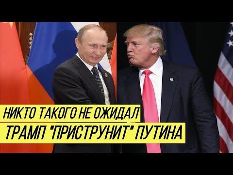 Трамп готовит Путину