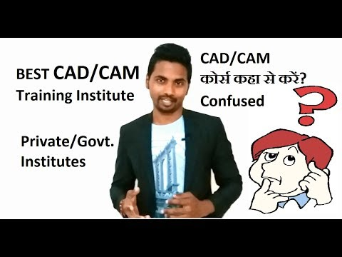 Most Popular CAD/CAM Training Institute In India | Trick To Judge Which Design Institute Is Best