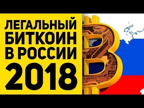 Что такое БИТКОИН простыми словами и перспективы криптовалюты в России
