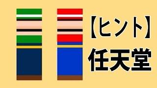 このゲームのキャラ誰だか分かります?【ゆっくり実況プレイ】【バカゲー#72】【ヒカリナ】 thumbnail