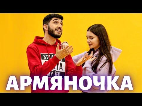 АРНИ ПАШАЯН - АРМЯНОЧКА (Премьера 2021)