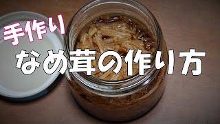 【手作り】なめ茸の作り方『御飯のお供に等・・・』