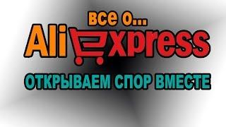 как открыть спор на aliexpress если товар не пришел или Как открыть диспут на aliexpress(, 2015-12-24T22:36:18.000Z)