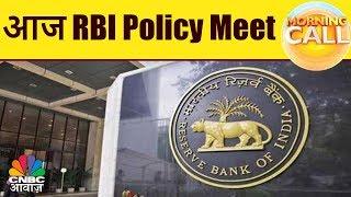 अमेरिकी बाजार में मिलझुला कारोबार | आज RBI Policy Meet | Business News Today