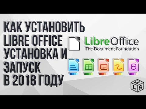 Как установить LibreOffice без вирусов установка и запуск