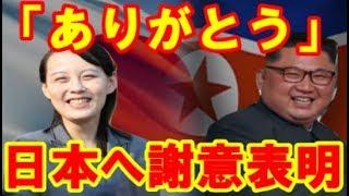 北朝鮮が日本に異例の「ありがとう」伝達・・・ 金正恩氏ら兄妹のメディア戦略