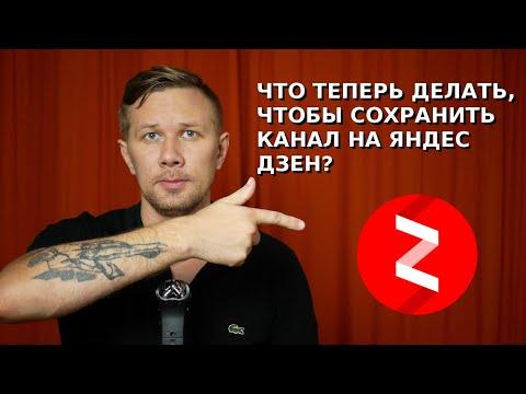 Репрессии Яндекс: Дзен банит статьи и каналы (что делать?)
