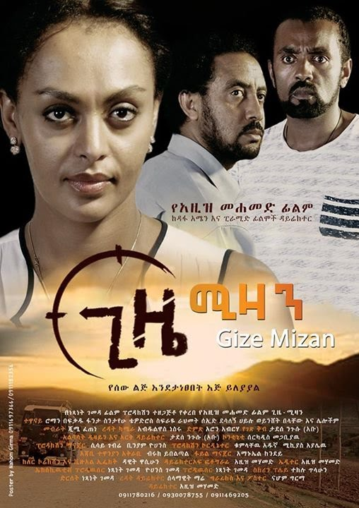 New Hindi Movei 2018 2019 Bolliwood: 2015 New Ethiopian Amharic Movie Gize Mizan ጊዜ ሚዛን Trailer