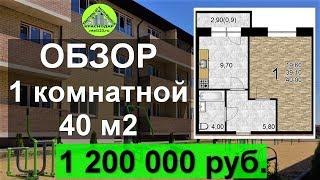 ОБЗОР 1 ком. - 40 м2 за 1 200 000 руб. → в Краснодаре → сайт → real123.ru(, 2017-05-23T09:52:04.000Z)