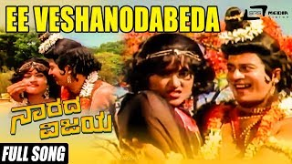 Ee Vesha Nodabeda | Narada Vijaya | Ananthnag | Padmapriya | Hema Choudhary | Kannada Video Song
