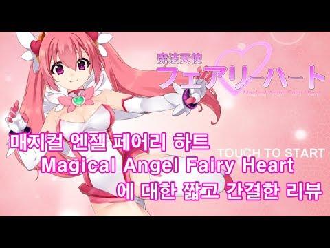 (19금)매지컬 엔젤 페어리 하트 (Magical Angel Fairy Heart)에 대한 짧고 간결한 리뷰