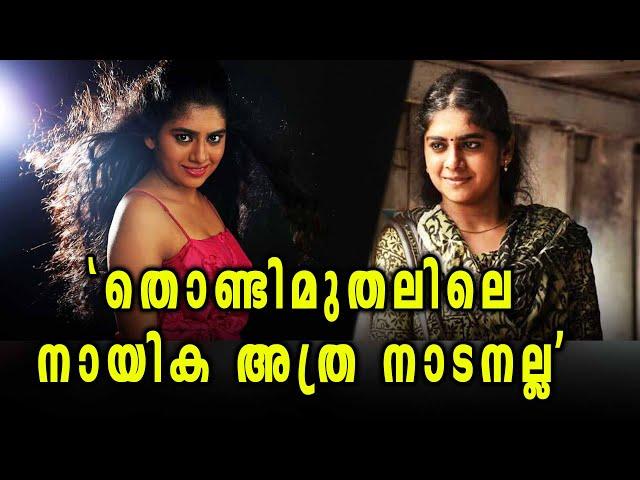 Thondimuthalum Driksakshiyum Heroine Nimisha Sajayan Opens Up   Filmibeat Malayalam