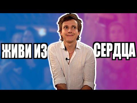 КАК НАЧАТЬ ЖИТЬ ИЗ СЕРДЦА - Александр Меньшиков
