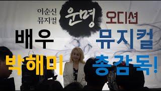 배우 박해미 ! 뮤지컬 총감독으로 !  아산문화재단에서…