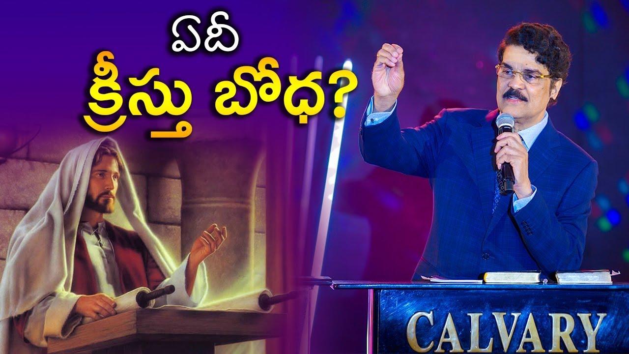 ఏదీ క్రీస్తు బోధ! | Manna Manaku 510 | Dr Jayapaul