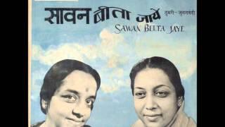 Saawan Beeta Jaaye: Lakshmi Shankar - Nirmala Devi Duet