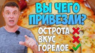 Обзор на доставку местной пиццы!