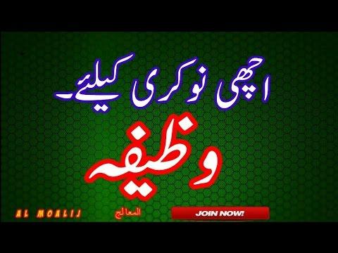 Nokri Job K Liy Wazifa Allah Ke Naam Ka Wazifa نوکری حاصل کرنے کا وظیفہ In Urdu Hindi