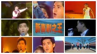 陳百強「疾風」  - 《新喜劇之王》VS 陳百強1983年多現場版全收錄